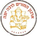 #ארגון המורים לרג'ה יוגה בישראל