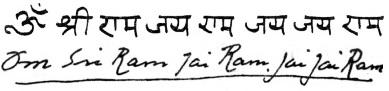 המנטרה בכתב ידו של ראמדאס
